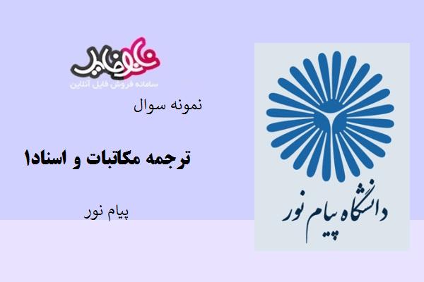 نمونه سوال ترجمه مکاتبات و اسناد۱ دانشگاه پیام نور