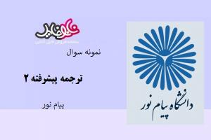 نمونه سوال ترجمه پیشرفته۲ دانشگاه پیام نور