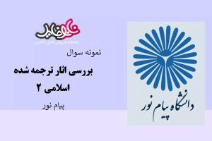 نمونه سوال بررسی آثار ترجمه شده اسلامی۲ دانشگاه پیام نور