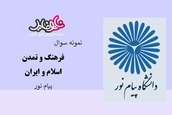 نمونه سوال فرهنگ و تمدن اسلام و ایران دانشگاه پیام نور