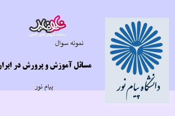 نمونه سوال مسائل آموزش و پرورش در ایران دانشگاه پیام نور