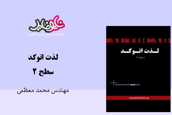 کتاب لذت اتوکد سطح ۲ اثر مهندس محمد معظمی