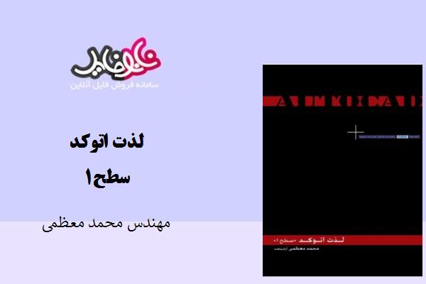 کتاب لذت اتوکد سطح ۱ اثر مهندس محمد معظمی