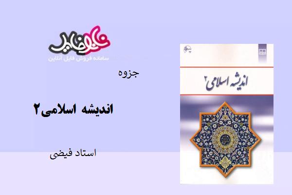 جزوه اندیشه اسلامی ۲ از استاد فیضی