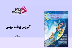 کتاب آموزش برنامه نویسی دایتل زبان اصلی