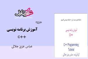 جزوه آموزش برنامه نویسی ++C اثر عباس عزیز جلالی