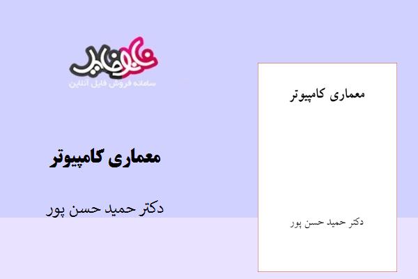 جزوه معماری کامپیوتر دکتر حمید حسن پور