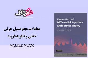 کتاب معادلات دیفرانسیل جزئی خطی و نظریه فوریه اثر marcus pivato