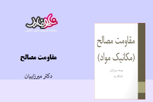 "<span itemprop=""name"">کتاب مقاومت مصالح دکتر یوسف میرزاییان</span>"