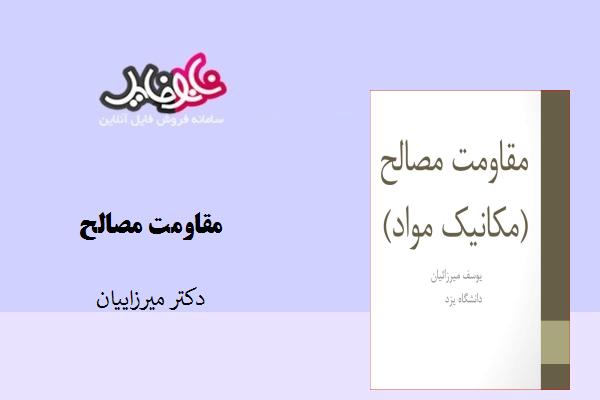 کتاب مقاومت مصالح دکتر یوسف میرزاییان
