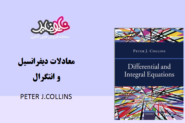 کتاب معادلات دیفرانسیل و انتگرال اثر peter collins