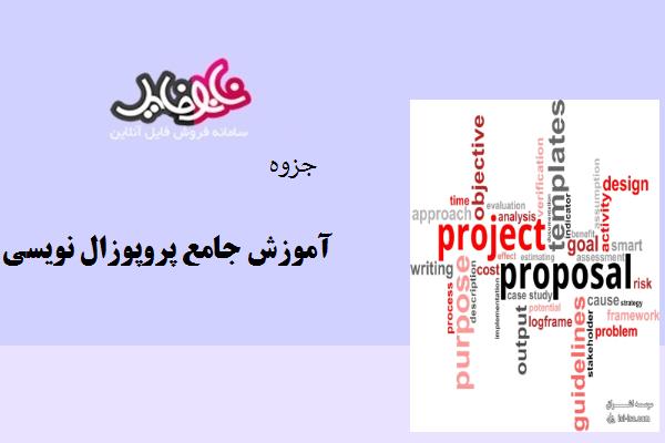 جزوه آموزش جامع پروپوزال نویسی