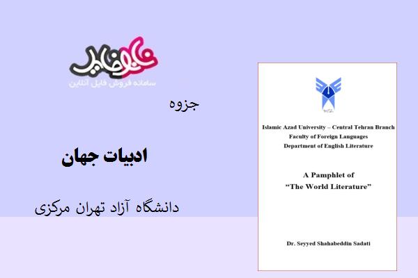 جزوه ادبیات جهان دانشگاه آزاد تهران مرکزی