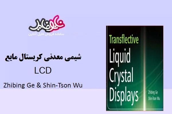 کتاب شیمی معدنی کریستال مایع LCD