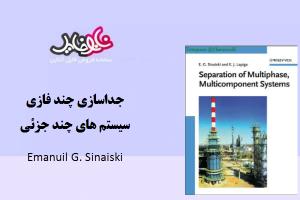 کتاب جداسازی چند فازی سیستم های چند جزئی اثر امانوئل سیایسکی