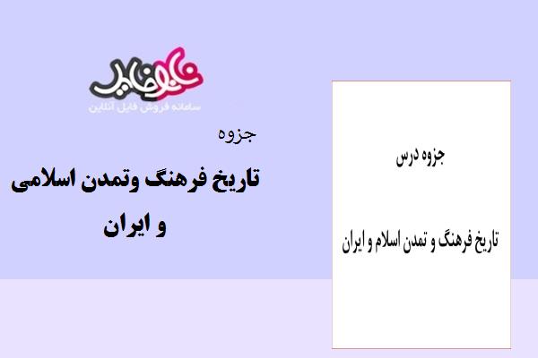 جزوه تاریخ فرهنگ و تمدن اسلام و ایران