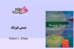 کتاب شیمی فیزیک رابرت سیلبی PDF