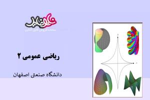کتاب ریاضی عمومی ۲ دانشگاه صنعتی اصفهان