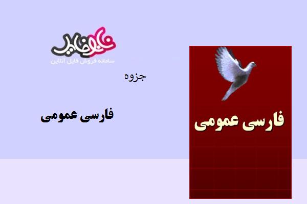 جزوه فارسی عمومی