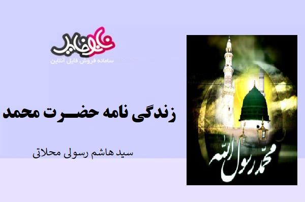 کتاب زندگانی حضرت محمد نوشته سید هاشم رسولی محلاتی