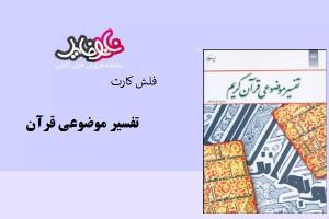 فلش کارت تفسیر موضوعی قرآن