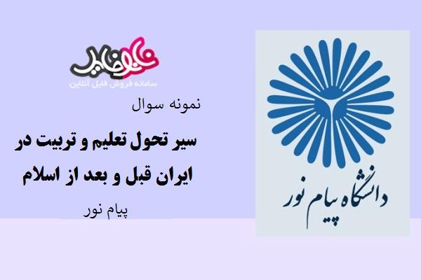 نمونه سوال سیر تحول تعلیم و تربیت در ایران قبل و بعد از اسلام دانشگاه پیام