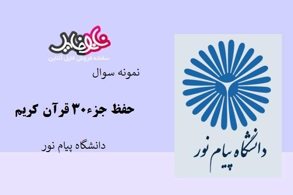 نمونه سوالات حفظ جزء۳۰ قرآن کریم دانشگاه پیام نور