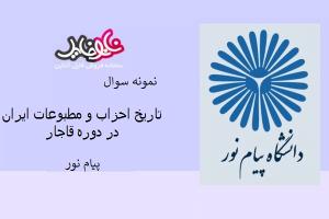 نمونه سوال تاریخ احزاب و مطبوعات ایران در دوره قاجار دانشگاه پیام نور