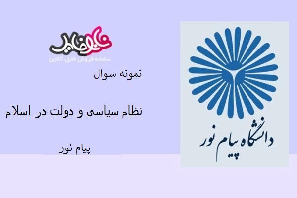 نمونه سوال نظام سیاسی و دولت در اسلام دانشگاه پیام نور