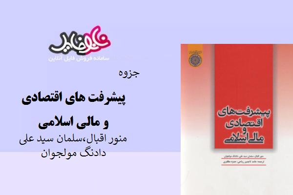 جزوه پیشرفت های اقتصادی و مالی اسلامی منور اقبال