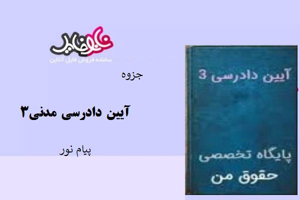 جزوه آیین دادرسی مدنی۳ دانشگاه پیام نور