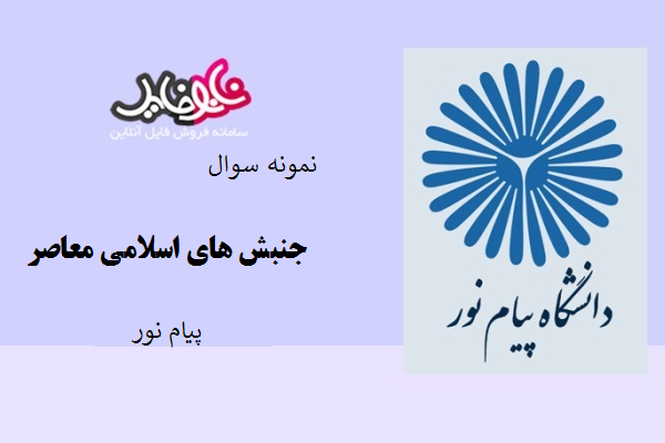 نمونه سوال جنبش های اسلامی معاصر دانشگاه پیام نور