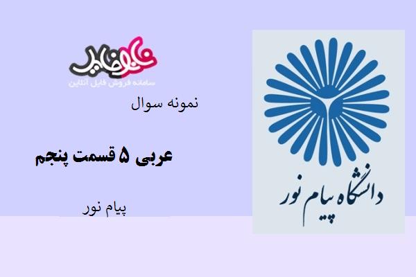 نمونه سوال عربی ۵ قسمت پنجم دانشگاه پیام نور