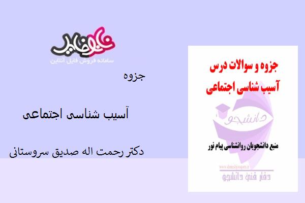 جزوه آسیب شناسی اجتماعی دکتر رحمت اله صدیق سروستانی