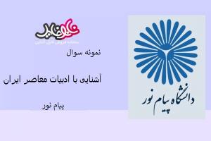 نمونه سوال آشنایی با ادبیات معاصر ایران دانشگاه پیام نور