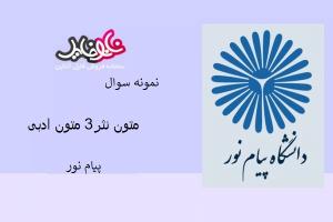 نمونه سوال متون نثر۳ متون ادبی دانشگاه پیام نور