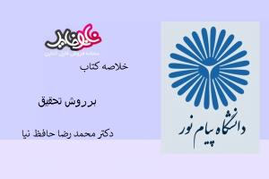 خلاصه کتاب روش تحقیق دکتر محمد رضا حافظ نیا