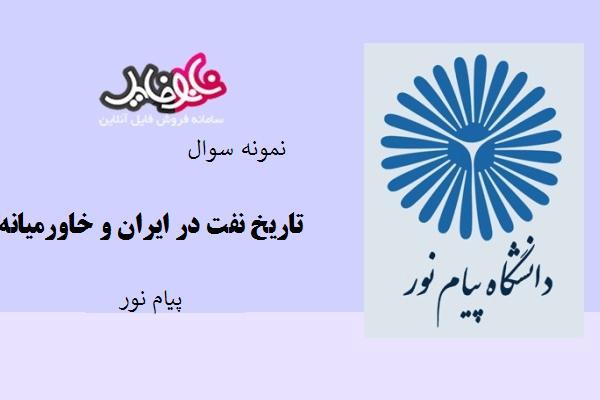 نمونه سوال تاریخ نفت در ایران و خاورمیانه دانشگاه پیام نور