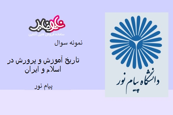 نمونه سوال تاریخ آموزش و پرورش در اسلام و ایران دانشگاه پیام نور