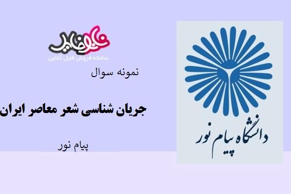 نمونه سوال جریان شناسی شعر معاصر ایران دانشگاه پیام نور
