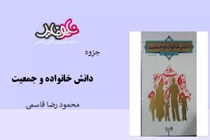 "<span itemprop=""name"">جزوه دانش خانواده و جمعیت محمود رضا قاسمی</span>"