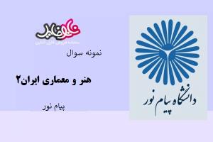 نمونه سوال هنر و معماری ایران۲ دانشگاه پیام نور
