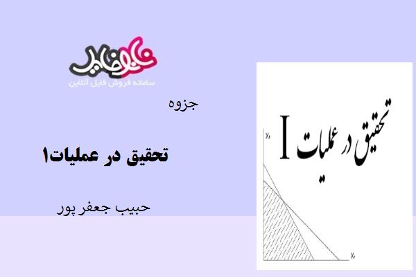 جزوه تحقیق در عملیات۱ حبیب جعفر پور