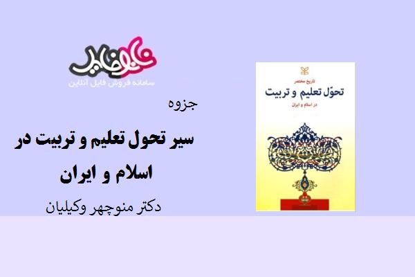 جزوه سیر تحول تعلیم و تربیت در اسلام و ایران دکتر منوچهر وکیلیان