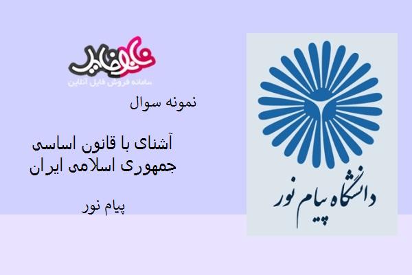 نمونه سوال آشنای با قانون اسای جمهوری اسلامی ایران دانشگاه پیام نور