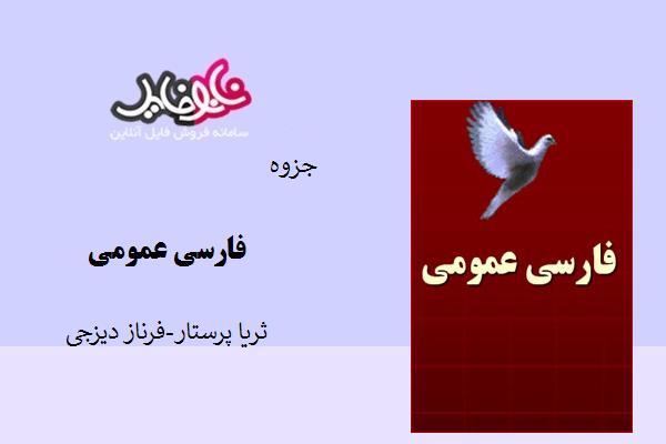 جزوه فارسی عمومی ثریا پرستار