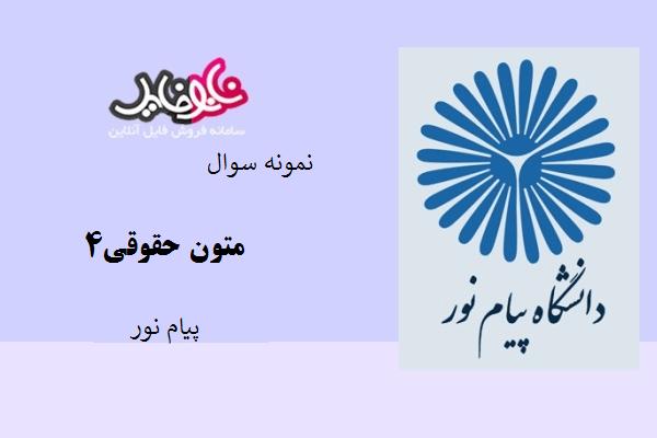 نمونه سوال متون حقوقی۴ دانشگاه پیام نور