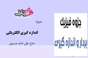 "<span itemprop=""name"">جزوه اندازه گیری الکتریکی حاج علی امام حسینی</span>"