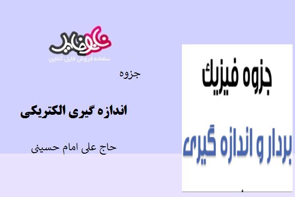 جزوه اندازه گیری الکتریکی حاج علی امام حسینی