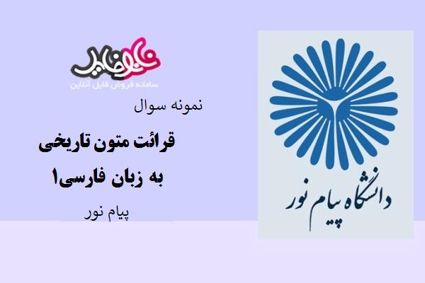 نمونه سوال قرائت متون تاریخی به زبان فارسی۱ دانشگاه پیام نور